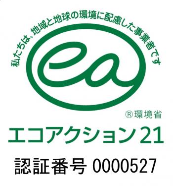 エコアクショ21