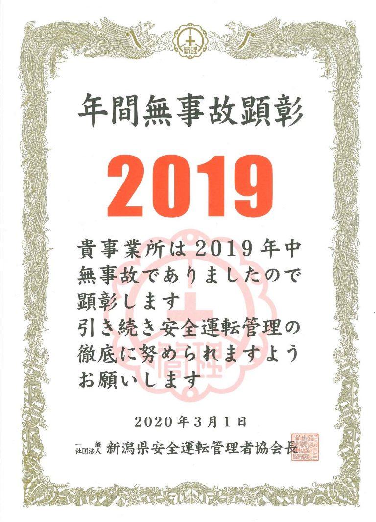 年間無事故顕彰(2019年)
